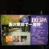 APAホテル金沢駅前のEKISPAで旅の疲れと汗を流そう!