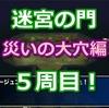 【モンパレ】迷宮の門 災いの大穴編 5周目結果報告
