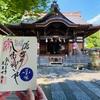 瀧野川八幡神社の誕生日御朱印、25日限定御朱印(東京・北区)