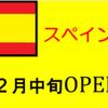 【オススメ5店】上本町・鶴橋(大阪)にあるスペインバルが人気のお店