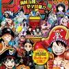 【ネタバレ感想】週刊少年ジャンプ 2019年36・37合併号