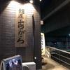 戸田公園と戸田駅の間にあるラーメン屋「麺屋あがら」