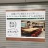 茨木駅、楽しみしかない #osaka   #茨木市 #JR茨木