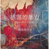 『鴻池朋子展「根源的暴力」』神奈川県民ホールギャラリー展示室