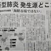 武漢の研究所が爆破され、なぜか731細菌部隊の話が持ち上がる不思議