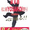 【中止】'16/9/4のYOSAKOIイベント みなまた・松浦~en~ #81