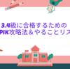 【TOPIK対策】3.4級に合格するための「 TOPIK攻略法&やることリスト」をまとめました。