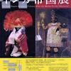 インカ帝国展 マチュピチュ「発見」100年