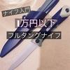 【1万円以下】安いフルタングナイフならコレ!ナイフの使い道も考える
