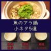 【魚のアラを使う鍋】調理で参考にしたい小ネタ5選