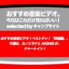 第380回「おすすめ音楽ビデオ ベストテン 日本版」!2018/11/8 分。a flood of cirlcle と PUMPEE が登場!非常に私的なチャートです…! な、【川村ケンスケの「音楽ビデオってほんとに素晴らしいですね」】