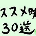 【洋画・邦画】面白い!おすすめの映画30選!
