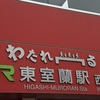 東室蘭駅(8/28)【200908北海道】