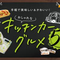 【石川県】手軽で美味しい♡可愛い♡が叶う!おしゃれなキッチンカーグルメまとめ