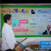 昨日(4月26日)の毎日放送「ちちんぷいぷい」の「石田ジャーナル」で弊社について紹介頂きました