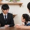 個人契約家庭教師の費用の相場はどのくらい?プロ家庭教師が答えるよ
