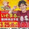 3/25ベガスベガス狸小路店全差枚データ(いそまる来店)