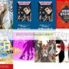 【2017/10/31の新刊】小説: 『ヴィジョン ローダンNEO』『宇宙英雄ローダン・シリーズ 127/128』『北野勇作どうぶつ図鑑』など