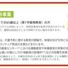 京都市総合事業について @京都市右京区地域介護予防推進センター