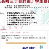 東急不動産・豊島区長崎三丁目計画反対運動