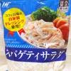 業務スーパーのオススメ☆スパゲティサラダ