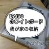 【収納】DAISOホワイトボードの収納