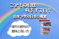 こどもの日は何する日?端午の節句の意味と祝い方【由来で学ぶ 日本の風習】