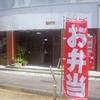 [20/09/08]パーラ「Kitty」の「生姜焼き弁当」 300円 #LocalGuides
