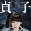 映画『貞子』感想/人々はもはや貞子に恐怖することができないのか