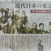 明治維新150年「勝海舟と田中正造」(朝日「近代日本の光と影」)