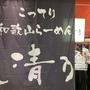 和歌山ラーメン 清乃(セイノ)近鉄百貨店和歌山店