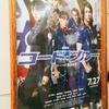 【映画】劇場版 コード・ブルー ドクターヘリ緊急救命