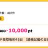 【ハピタス】ファミマTカードが10,000pt(10,000円)に大幅アップ!