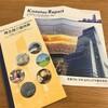 本ブログ初登場!近鉄グループホールディングスから株主優待と中間報告書が届きました!