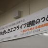 県生活学校連絡会の運動大会が開催されました。
