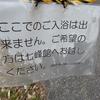 高山市 塩沢温泉 七峰館