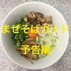 Tくんオリジナル!まぜそば完全ガイド〜<予告編>