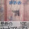 エデン・エデン・エデン ピエール・ギュヨタ/榊原晃三