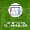 【新連載】2018年10月1日〜10月7日に連載が始まる漫画