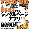 WEB+DB PRESS Vol.97のReactサンプルアプリをReduxで書き直した