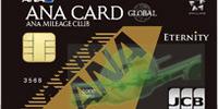 最上位クラスのANAカードが新登場!【ラウンジにビジネスクラスカウンターも!】