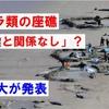 【前兆】東海大「クジラ類の集団座礁、地震発生と相関なし」に疑問あり~地震前兆があることを実例で示す
