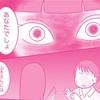 漫画「今日も拒まれてます」6巻掲載予定!の感想と一部ネタバレ!