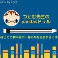 つとむ先生のpandasドリル【生徒ごとの教科名の一覧の列を追加するには?】