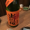 出羽桜、しぼりたて純米生原酒&不動、純米大吟醸しぼりたて生原酒の味。