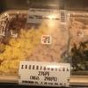 北海道産焼き鮭の彩りごはん