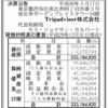 Tripadvisor株式会社 決算公告