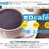 【日本初の定額制カフェサービス】ゼロcafe