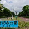 所沢航空記念公園でウォーキング