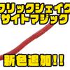 【ジャッカル】オリジナルモデルよりソルト含有量3倍の超高比重ワーム「フリックシェイクサイトマジック」に新色追加!